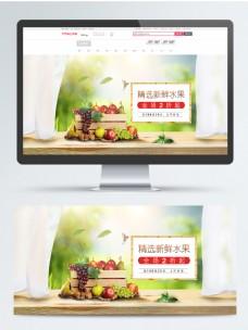 简约清新自然绿色果蔬生鲜电商banner