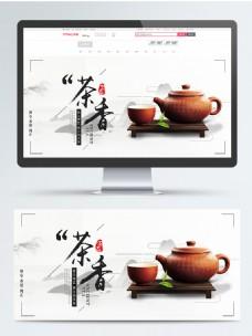电商淘宝中国风简约茶饮海报