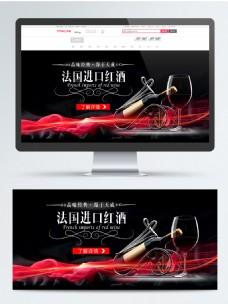 红黑高端简约红酒大气轮播banner