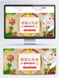简约清新木板果蔬生鲜美食电商banner