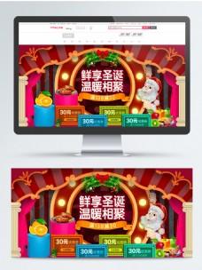 电商淘宝圣诞节生鲜水果banner