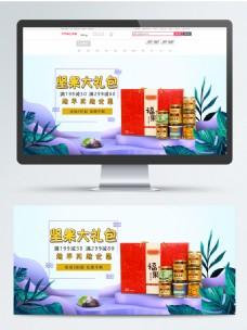 插画电商坚果零食大礼包促销banner