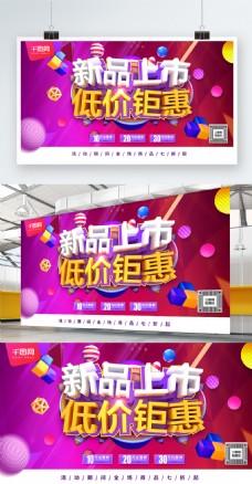 C4D立体字新品上市促销展板