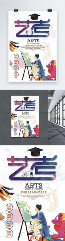艺考培训美术班招生海报设计