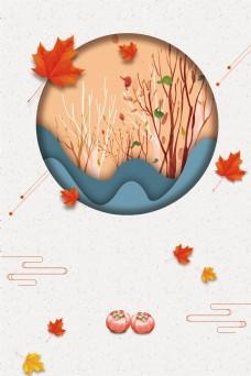 传统中降节气枫叶背景设计