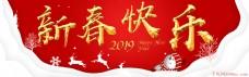 新年快乐淘宝banner
