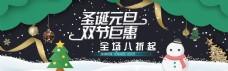 圣诞元旦双节钜惠电商双诞淘宝banner