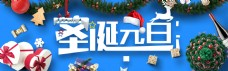 圣诞元旦宣传电商活动圣诞元旦淘宝banner