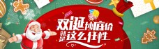 双诞抄底价促销圣诞节元旦双诞淘宝banner