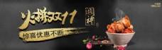 火拼双11淘宝banner