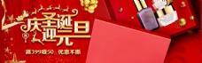 庆圣诞元旦红色礼盒护肤品圣诞元旦淘宝banner