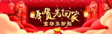 年货节打折淘宝banner