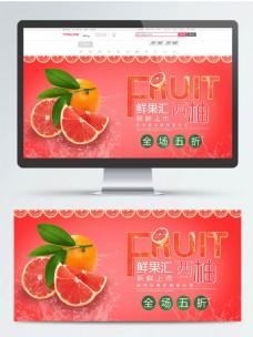 果蔬生鲜西柚水果纯色banner