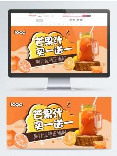 电商淘宝黄黄色手绘饮品促销banner