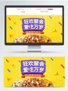 电商创意活动背景坚果banner