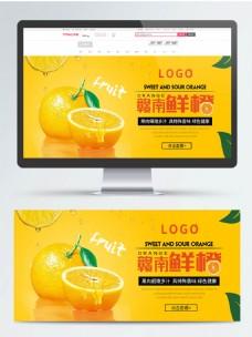 果蔬生鲜水果纯色banner赣南鲜橙