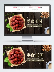 电商卡通可爱坚果零食冬枣促销banner