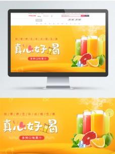 淘宝秋季养生水果果汁饮料banner