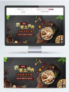 秋季养生食品农家土鸡banner
