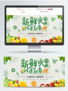 果蔬生鲜新鲜水果小清新banner