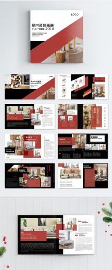 高端大气家居室内装修画册整套