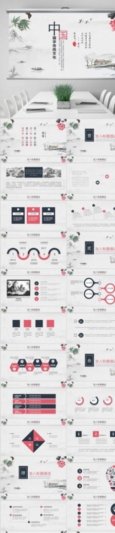 中国国学经典古典传统文化ppt