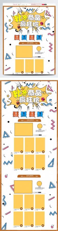 黄色卡通电商促销秋冬新风尚淘宝首页模板