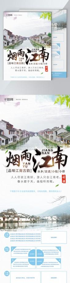 清新烟雨江南 江南旅游单页宣传单