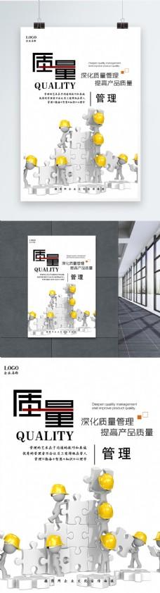 质量团队管理合作企业宣传海报