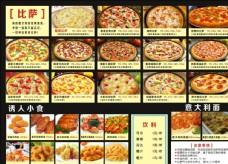 比萨宣传单