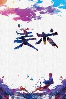 暑期培训美术班招生背景海报