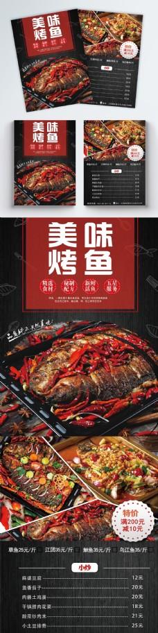 美味烤鱼店宣传单