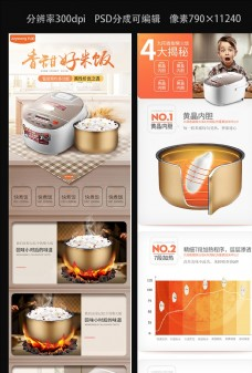 简约风厨房用品早餐机详情页