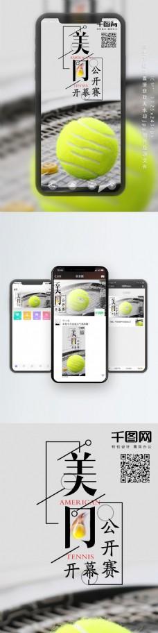 美网公开赛开幕h5手机用图