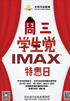 周三学生党IMAX特惠日