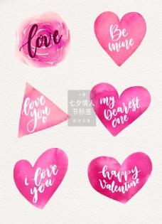 水彩七夕情人节标签