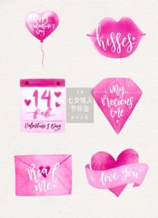 水彩粉色七夕情人节标签
