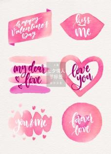 创意水彩七夕情人节标签