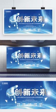 蓝色创新未来科技展板