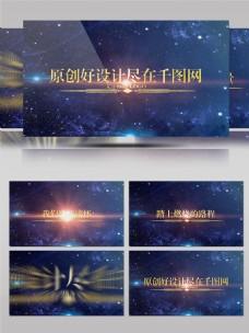蓝色星空震撼企业年会宣传会声会影模板