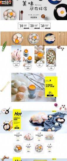 鸡蛋美食淘宝主页