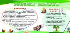 发展绿色畜牧  改善生态环境