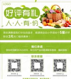 淘宝外卖生鲜果蔬好评售后卡