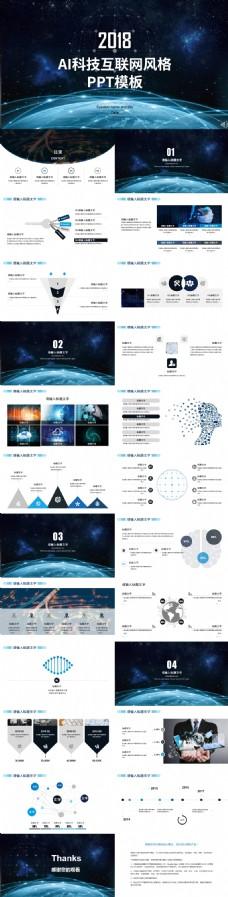 AI科技互联网风格PPT模板