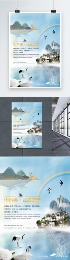 山水间的洋房别墅房地产海报
