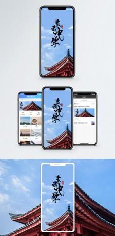 中华文化手机海报配图