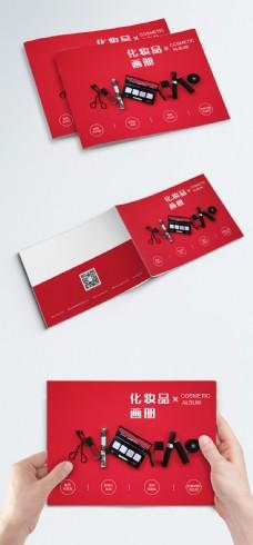 高端红色化妆品创意画册封面设计