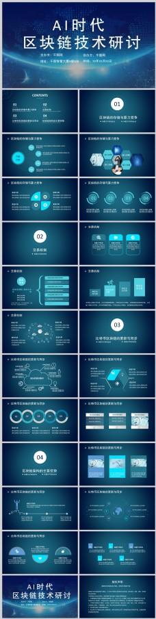 蓝色科技区块链技术研讨会议ppt
