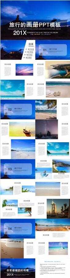39清新简约旅行画册宣传PPT模板