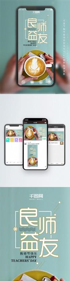 教师节清新唯美微博微信公众号app海报